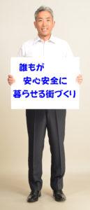 「誰もが安心安全に暮らせる街づくり」のフリップをもった松沢よしはる