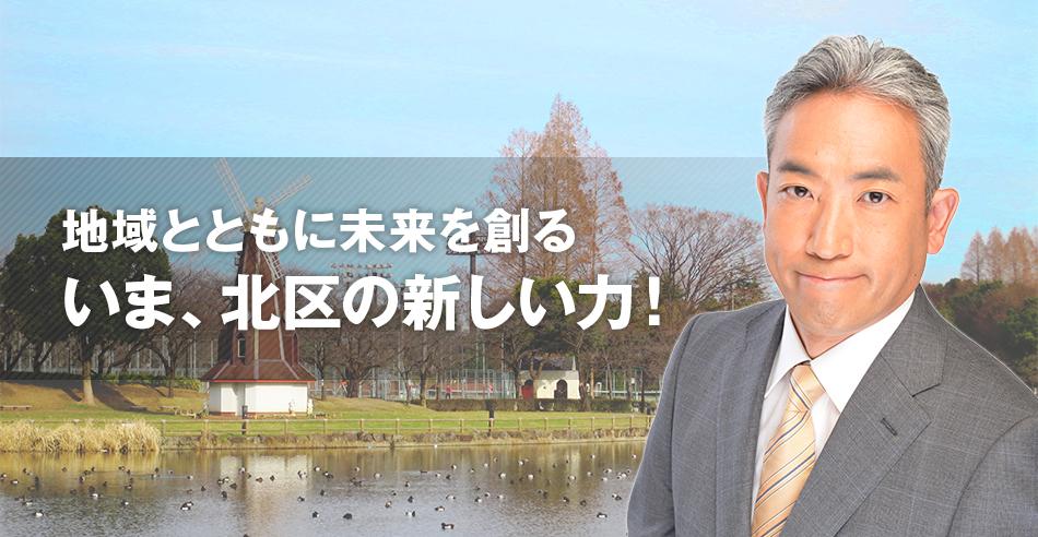 松沢よしはる公式ホームページ「地域とともに未来を創る〜いま、北区の新しい力!」:松沢よしはるの顔